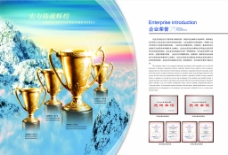 企业画册荣誉设计
