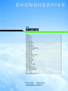 企业画册目录