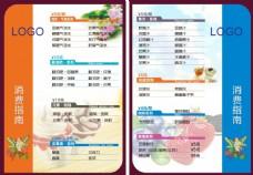 冷饮店菜单设计模板