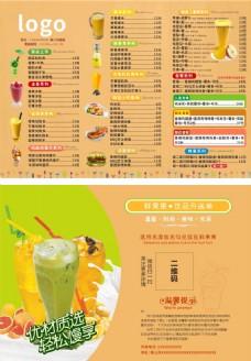饮品菜单设计模板