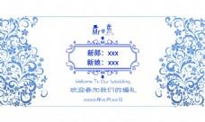 婚礼蓝色花纹背景展板
