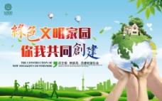 绿色家园公益海报爱护环境爱护地球绿色创建文明城市海报