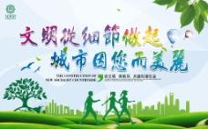 简约公益海报设计绿色文明城市宣传海报