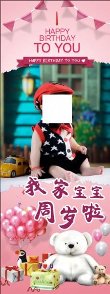 宝宝展架 周岁海报