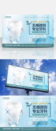 牙科健康医疗健康宣传展板设计