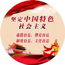 坚定中国特色社会主义公益广告
