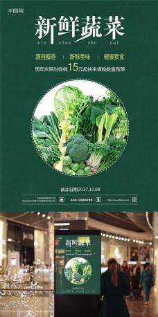 促销海报蔬菜促销海报宣传海报绿背景