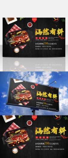 黑金字体设计美食促销海报