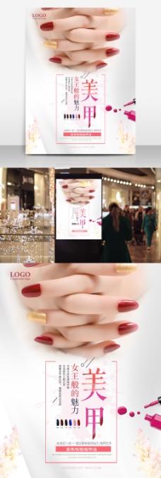 美丽的手美甲店宣传海报