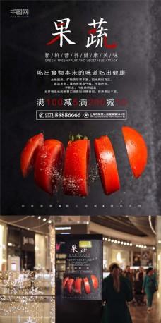 促销海报蔬菜促销海报宣传海报黑色背景