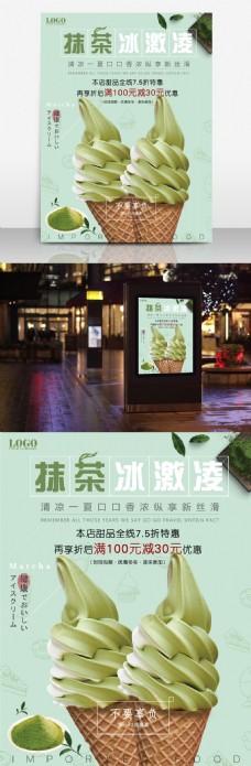 绿色清新打折促销甜品店宣传促销抹茶冰激凌海报