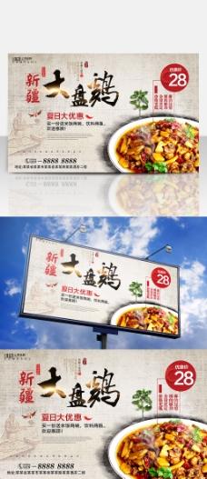 大盘鸡美食促销海报设计餐厅餐馆快餐店