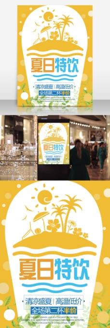 黄色夏日酷暑夏季特饮宣传海报