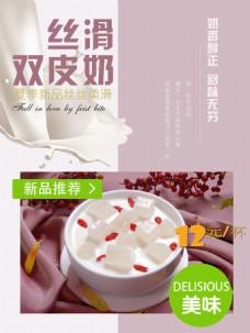 夏季甜品促销双皮奶海报