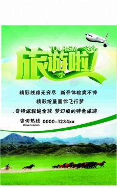 草原旅游海报4