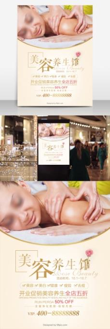 创意美容养生促销海报设计