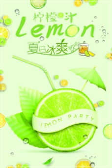 夏季冰爽饮料柠檬汁促销海报
