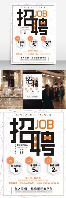 创意字体设计招聘设计海报