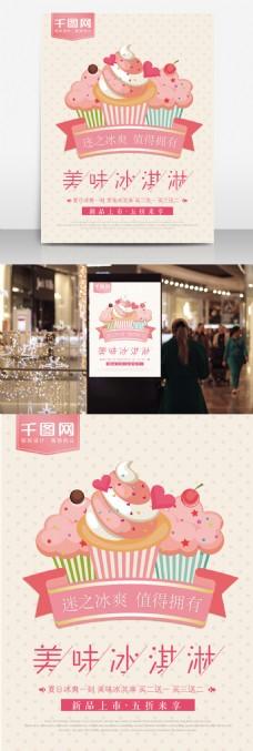 原创卡通冰淇淋海报设计买三送二甜品店促销
