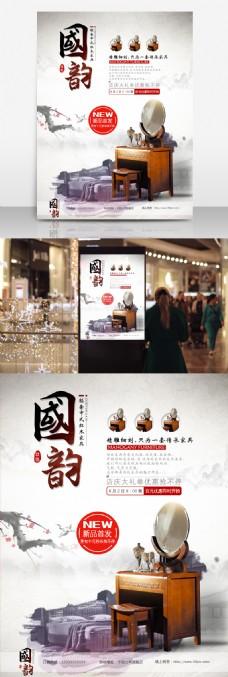 中国传统红木家具促销海报