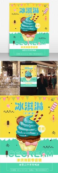 创意甜美彩色卡通PSD冰淇淋促销海报