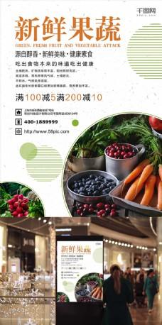 促销海报蔬菜促销海报宣传海报时尚简约