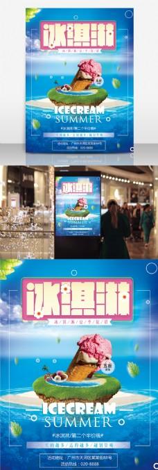 创意PSD合成冰淇淋特色促销海报
