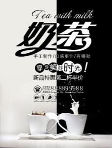 夏日奶茶海报促销海报黑白背景奶茶促销海报