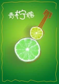 青柠檬海报