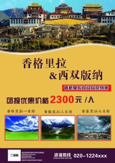 香格里拉旅游海报