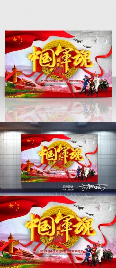 中国军魂建军节海报 C4D精品渲染艺术字