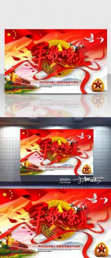 军歌嘹亮建军节海报 C4D精品渲染艺术字