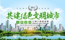 绿色清新共建绿色文明城市宣传展板设计