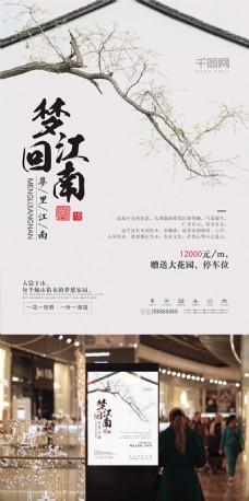 简约大气复古风中国风古典住宅地产海报
