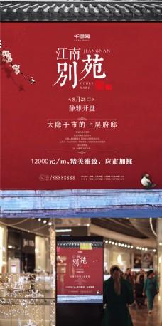 大气古风红色墙面复古别墅地产海报