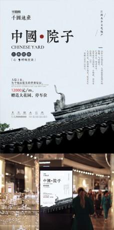 大气古宅院子中国风古风房地产海报