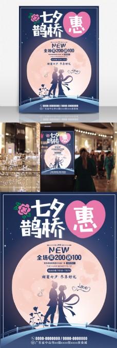浪漫唯美七夕情人节海报