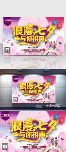 七夕海报 C4D精品渲染艺术字主题设计