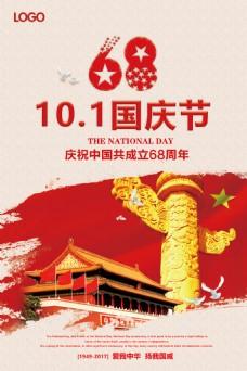 国庆节周年庆典海报