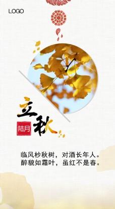 立秋二十四节气海报