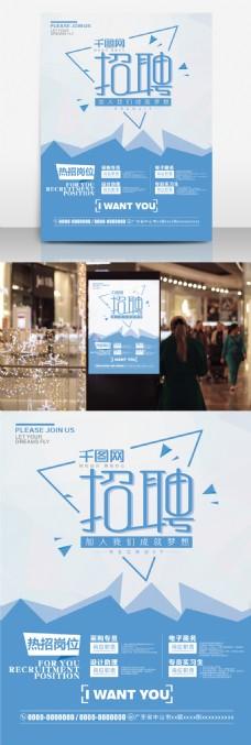 蓝色商务背景创意招聘海报
