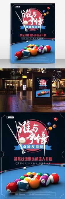 体育运动台球桌球开业活动宣传海报