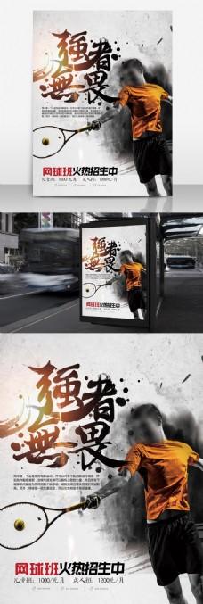 网球海报     网球招生宣传海报