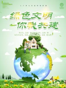 绿色文明你我共建文明城市海报