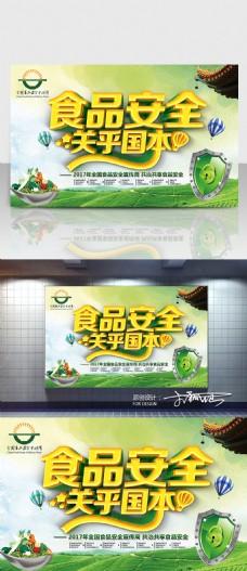 食品安全月海报 C4D精品渲染艺术字主题