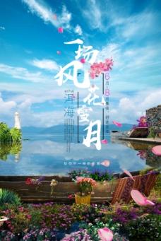 唯美清新旅游旅行宣传海报