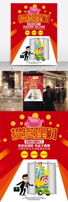 红色理财金融促销宣传海报