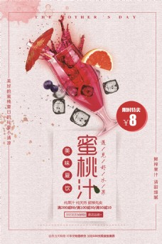 蜜桃汁宣传海报设计