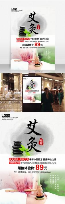 按摩中心足浴艾灸促销宣传广告海报