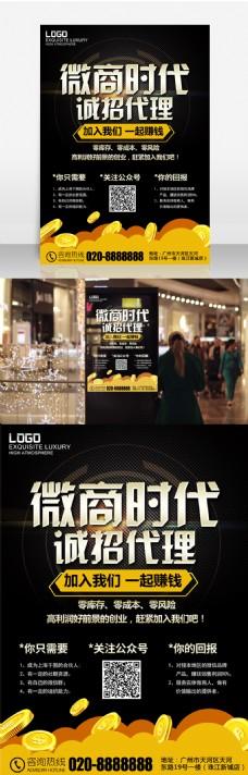 黑金创意字体设计微商海报设计